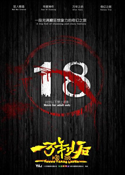 《一万年以后》15年3月上映 打造华语首部18禁电影