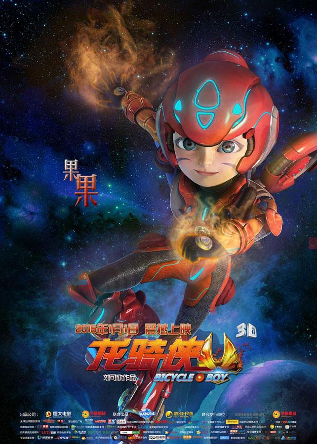 《龙骑侠3D》曝人物海报 元旦惠民上映(图)