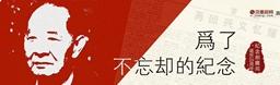 胡耀邦逝世25周年专访:为了不忘却的纪念