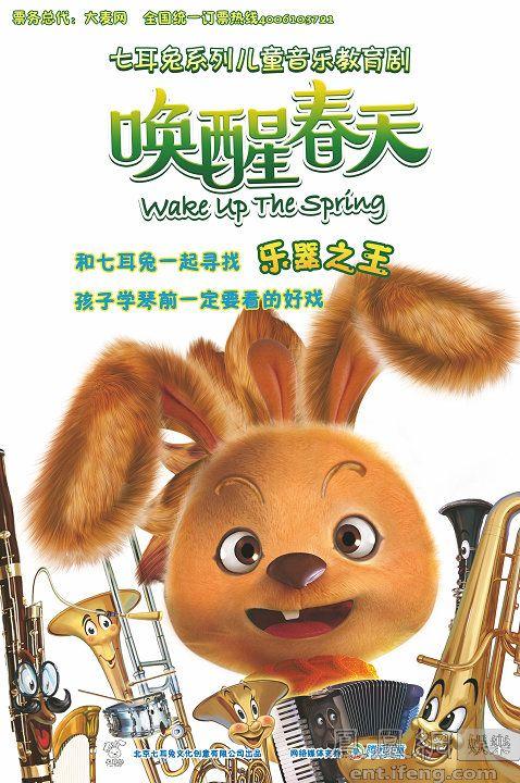 七耳兔儿童音乐教育剧《唤醒春天》近期上演
