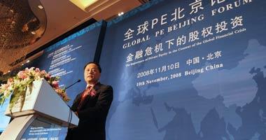 2008年全球PE北京论坛赵令欢演讲