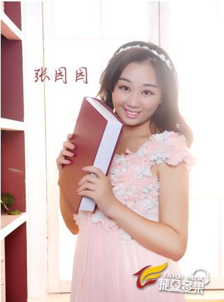 高中女生张园园与父亲联手创作励志歌曲《习习