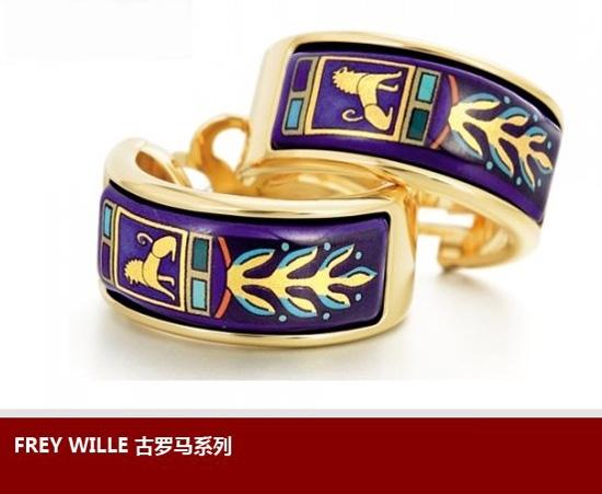 frey wille古罗马系列