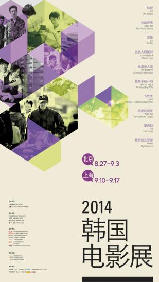 设计2014韩国在线