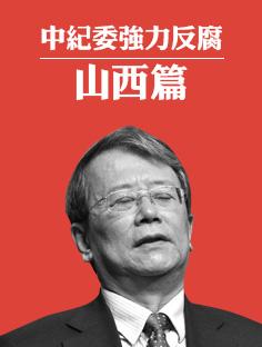 中纪委反腐——山西篇