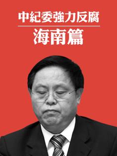 中纪委强力反腐之海南篇