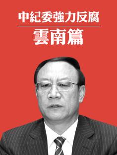 中纪委强力反腐之云南篇