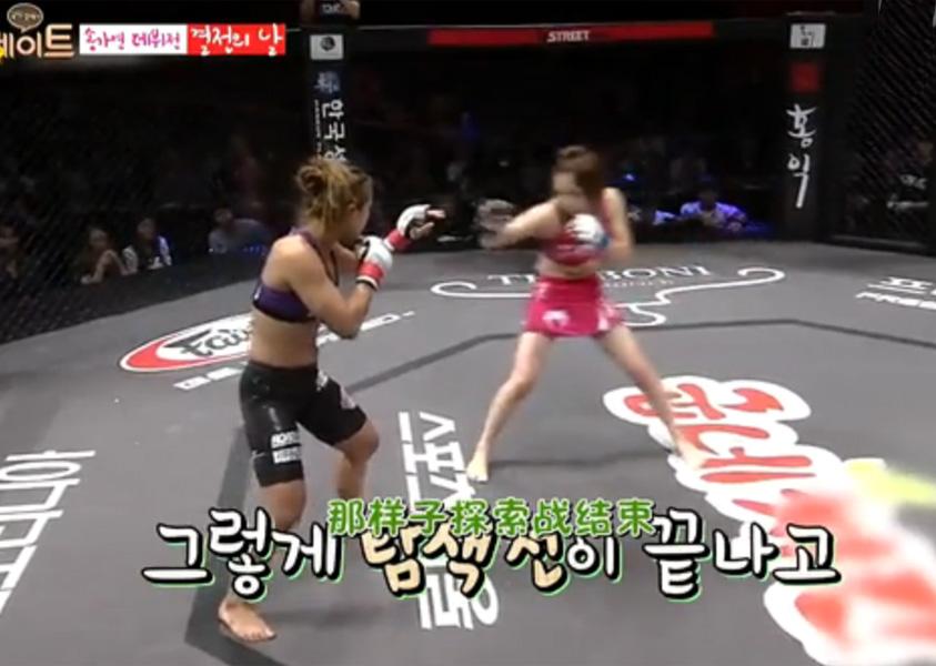 韩国第一格斗美女出道战