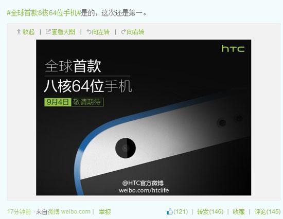 HTC即将发全球首款8核64位手机新机_对比HTC M8配置参数