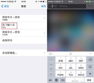 讯飞输入法适配iOS 8  将登陆AppStore