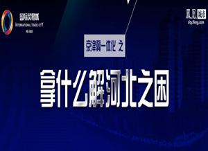 京津冀一体化——拿什么解河北之困