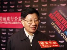 中央党校原副校长李君如:愿意为乡村儿童呼吁