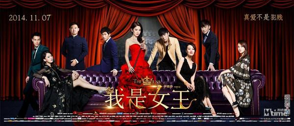 伊能静导演处女作《我是女王》发预告 宋慧乔爆金句