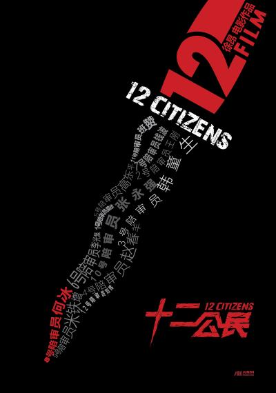 《十二公民》入罗马主竞赛单元 人艺致敬《十二怒汉》