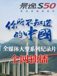 世界最大望远镜落地贵州:等于30个足球场