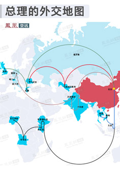 总理的外交地图