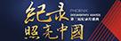 凤凰视频纪录片盛典