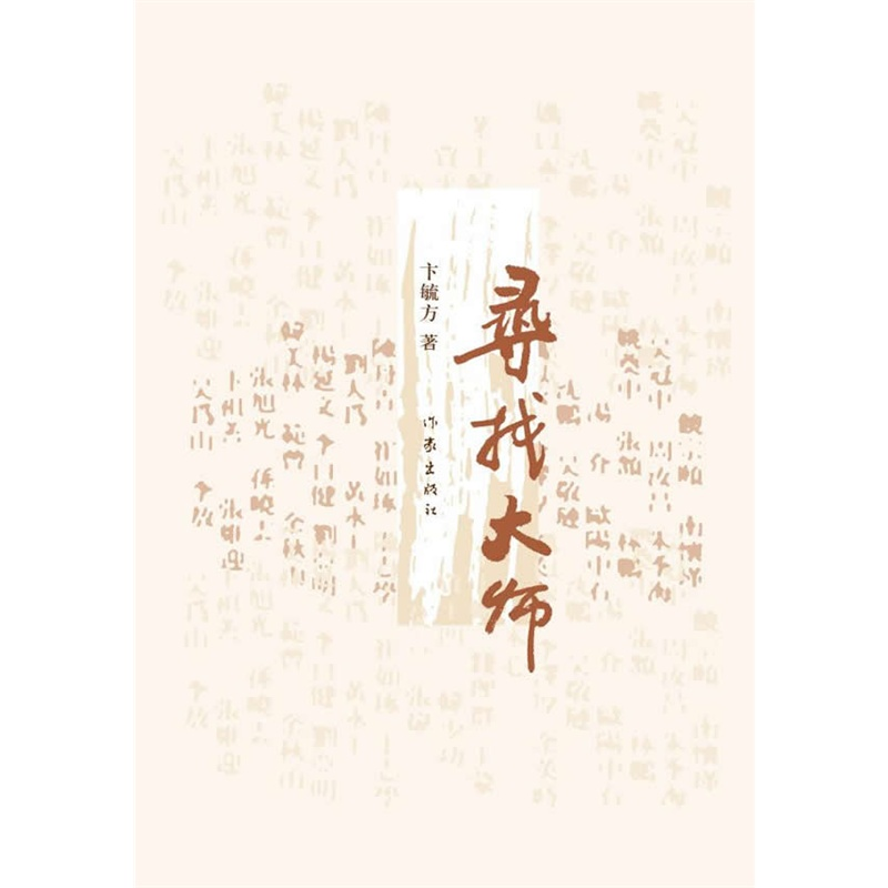 《寻找大师》:换个角度看李泽厚、周汝昌、饶宗颐等 开卷八分钟