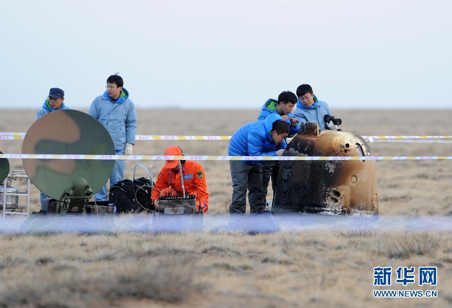 中国探月飞行试验器返回器成功降落 外壳已烧黑(图片) - 和蔼一郎 - 和蔼一郎