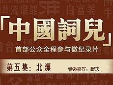 """1995年野夫拎着两盒骨灰来京""""北漂"""""""