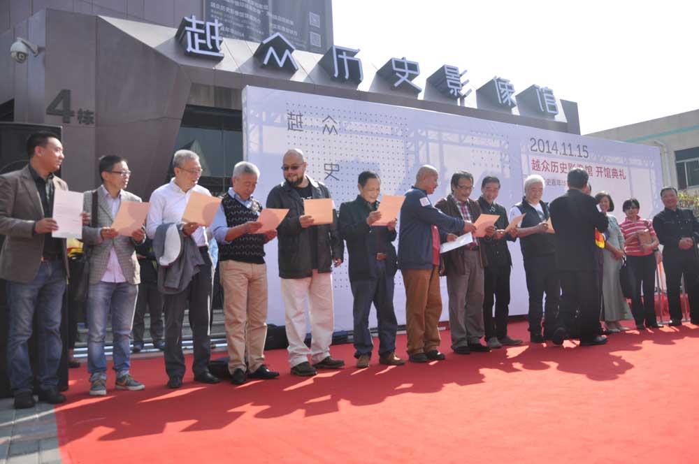 越众历史影像馆开馆展映 2014历史嘉年华盛装登场 高清图片