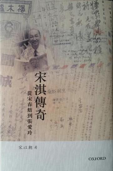《宋淇传奇》:张爱玲最后三十年的心里话都跟他讲|开卷八分钟