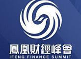 2014凤凰财经峰会
