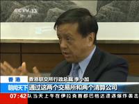 李小加:沪港通最大的无名英雄是两个监管者