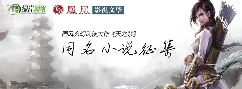 古典文化,上海绿岸网络委托联合凤凰影视文学频道发起国风玄幻武侠