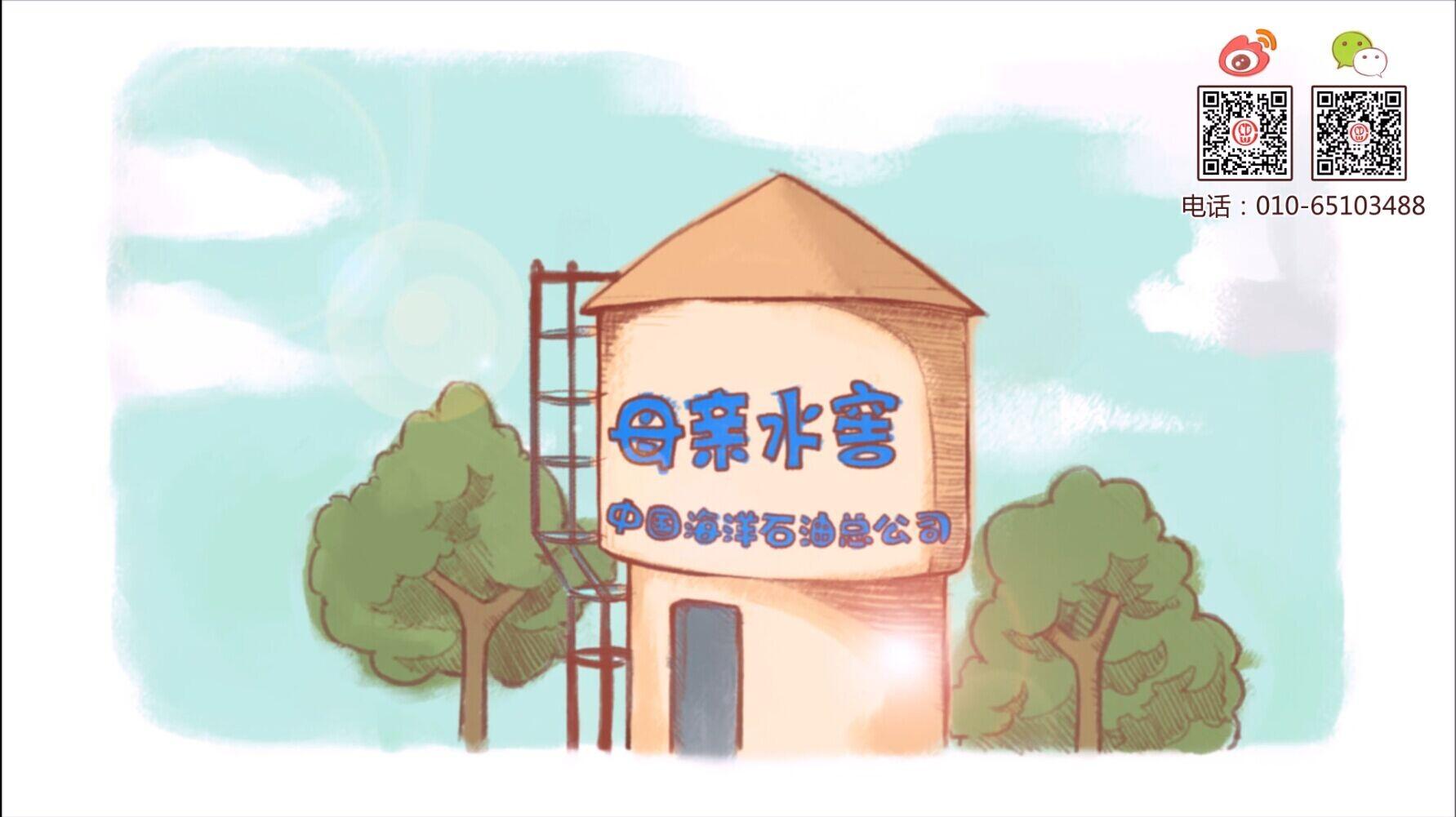 中国妇女发展基金会发布动漫视频 再次呼吁大家关注饮水安全