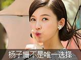 陈正道:杨子姗不是唯一选择