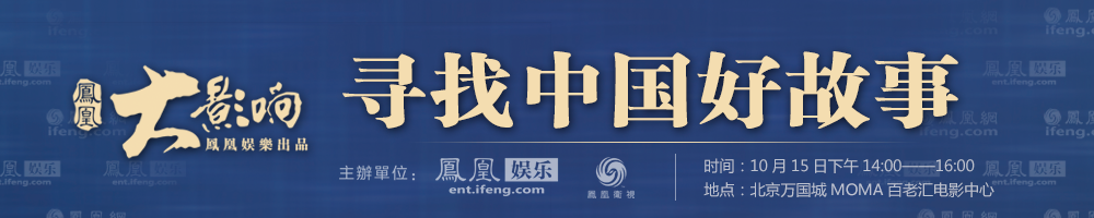 大影响:寻找中国好故事