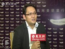 凤凰网美丽童行对话富山檀香金于峰:尽到一个企业的社会责任