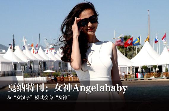 戛纳特刊:女神Angelababy