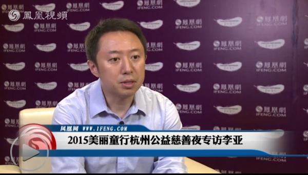 2015美丽童行杭州公益慈善夜专访李亚:坚守媒体底线 做暖新闻平台