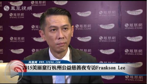 2015美丽童行杭州公益慈善夜专访Frankson Lee:未来将为希望工程筹募更多资金