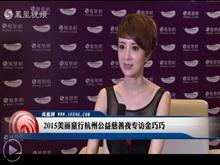 2015美丽童行杭州公益慈善夜专访金巧巧:关注儿童公益,传递更多正能量