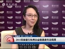 2015美丽童行杭州公益慈善夜专访葛菁:希望创作更多好作品帮助贫困儿童