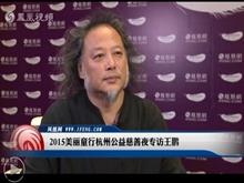 2015美丽童行杭州公益慈善夜专访王鹏:让每个人都感受到关爱一个生命的重要性