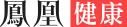凤凰网app自助领取彩金8-18