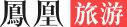 凤凰网旅游