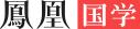 凤凰网国学