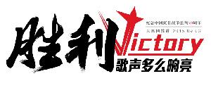 """纪念中国抗战胜利70周年"""""""