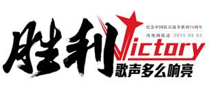 纪念中国抗日战争胜利70周年