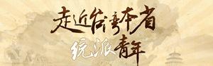 走近台湾本省统派青年