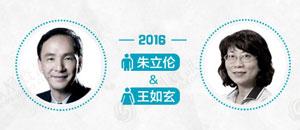 台湾大选系列策划