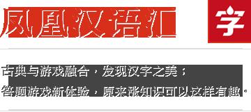 凤凰汉语汇