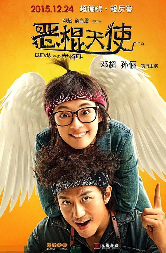 [明星爆料]媒评《恶棍天使》:求求你放过中国喜剧吧