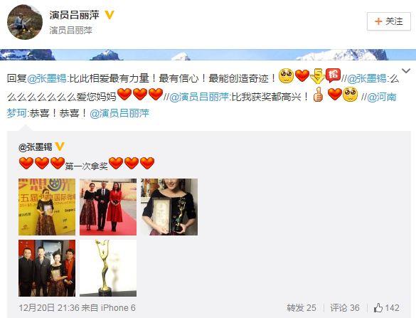 [明星爆料]孙海英儿媳妇获奖 示爱婆婆吕丽萍:爱您!