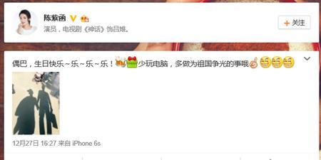 """[明星爆料]陈紫函微博疑似恋情曝光 引来众人猜测:""""姐夫""""是谁"""